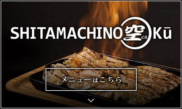 SHITAMACHINO KU